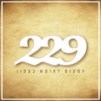 חד נס 229